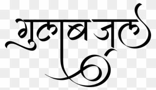 Artistic Hindi Fonts Free Download Download 9 Free Stylish Hindi ttf